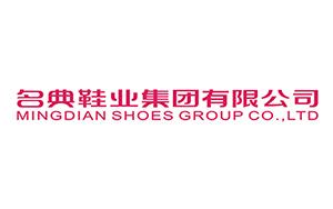 中国名典鞋业集团有限公司