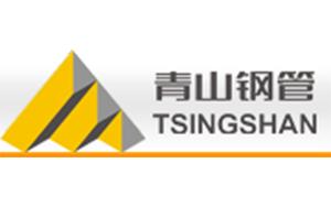 浙江青山钢管有限公司